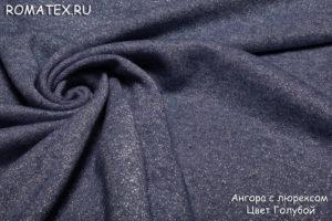 Ткань ангора плотная с люрексом  цвет голубой