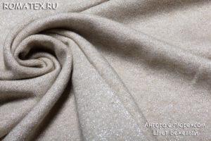 Ткань ангора плотная с люрексом цвет бежевый