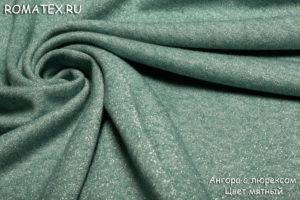 Ткань ангора плотная с люрексом  цвет мятный