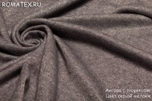 Ткань ангора плотная с люрексом  цвет серый меланж