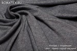 Ткань ангора плотная с люрексом  цвет тёмно-серый меланж