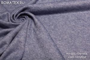 Ткань ангора плотная цвет голубой