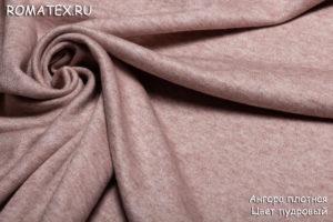 Ткань ангора плотная цвет пудровый
