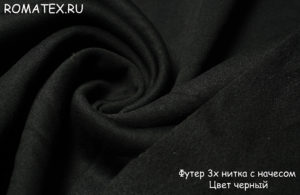 Ткань футер 3х нитка с начесом  цвет черный