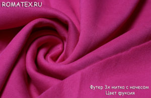 Ткань футер 3х нитка с начесом  цвет фуксия