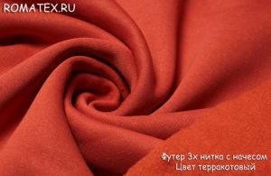 Ткань футер 3х нитка с начесом  цвет терракотовый