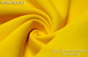 Ткань футер 3х нитка с начесом  цвет желтый