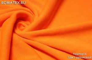 Ткань кашкорсе цвет оранжевый