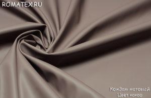 Ткань кожзам матовый цвет какао