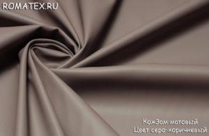 Ткань кожзам матовый цвет  серо-коричневый