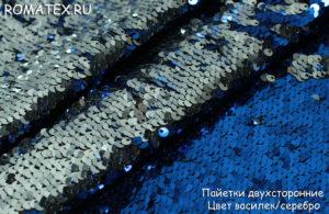 Ткань пайетки двухсторонние цвет василек/серебро