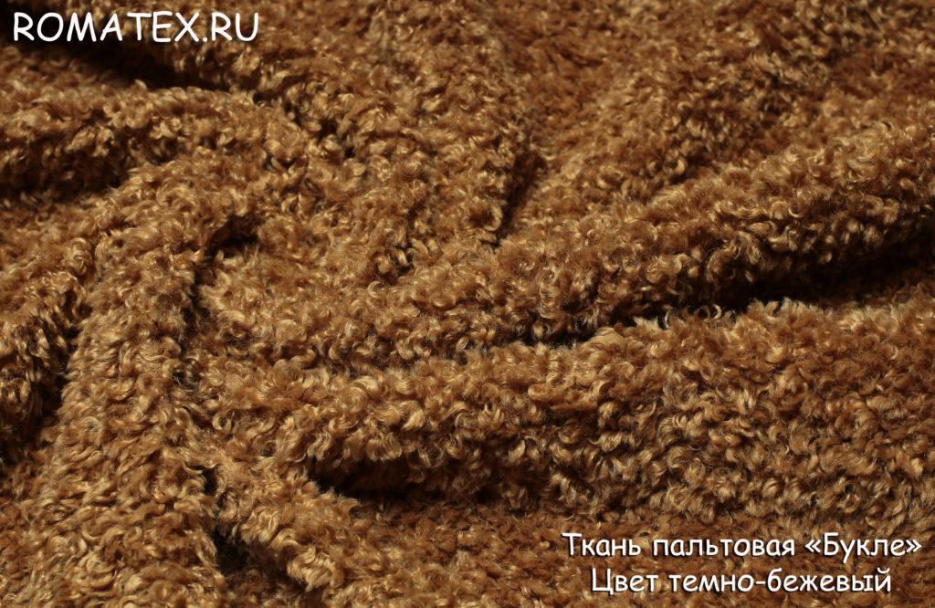 Ткань пальтовая «букле» цвет темно-бежевый