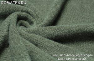 Ткань пальтовая «вульсофт» цвет фисташковый