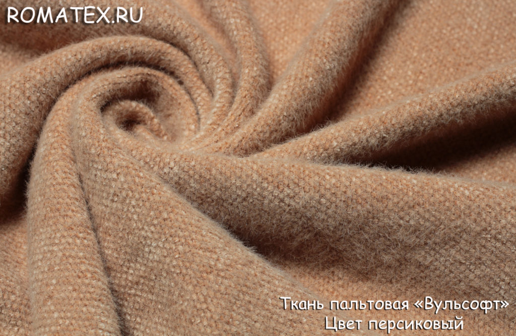 Ткань ткань пальтовая «вульсофт» цвет персиковый