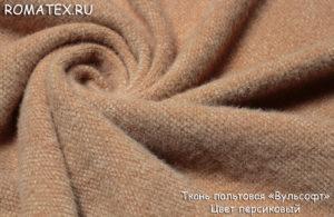 Ткань пальтовая «вульсофт» цвет персиковый