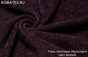 Ткань пальтовая «вульсофт» цвет винный